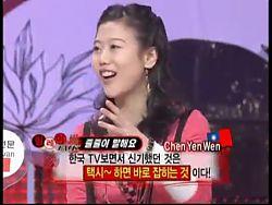 Chen Yen Wen – Taiwanese Girl, Korean Drama, Get Taxi Right Away